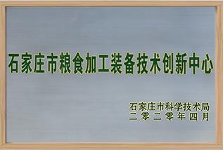 مرکز تکنولوژی و فناوری شهر شی جیا جوانگ