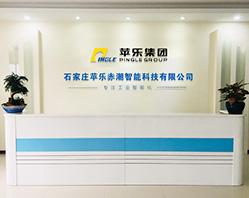 """در سال 2020 تاسیس """" شرکت فناوری هوشمند پینگ له چی چاو شهر شی جیا جوانگ""""."""