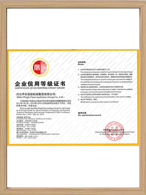 گواهینامه درجه اعتبار شرکت